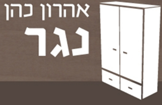 אהרון כהן הנגר